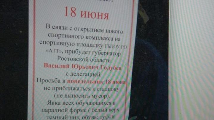 В облправительстве отреагировали на запрет жителям Аксая приближаться к губернатору: 100% фейк