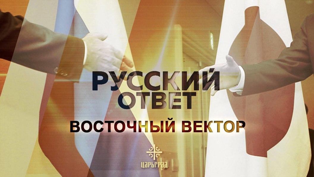 Восточный вектор [Русский ответ]