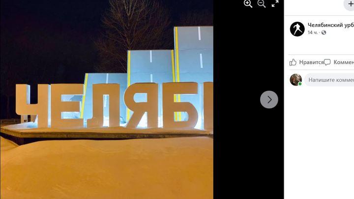 Урбанист увидел копию стелы Челябинск в популярной компьютерной игре