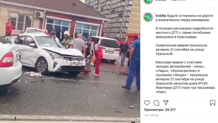 В массовом ДТП с тремя погибшими девушками в Краснодаре пострадал еще один человек