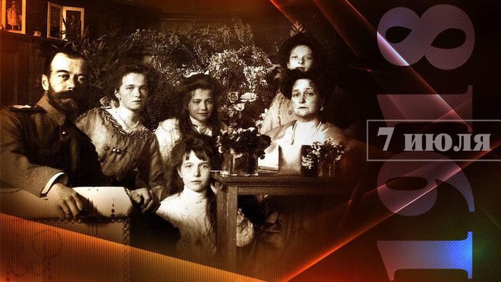 Царская семья. Последние 9 дней. 7 июля 1918 года