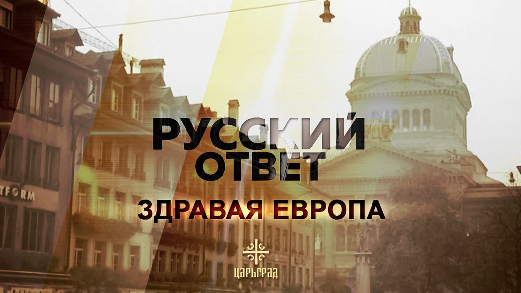 Здравая Европа [Русский ответ]