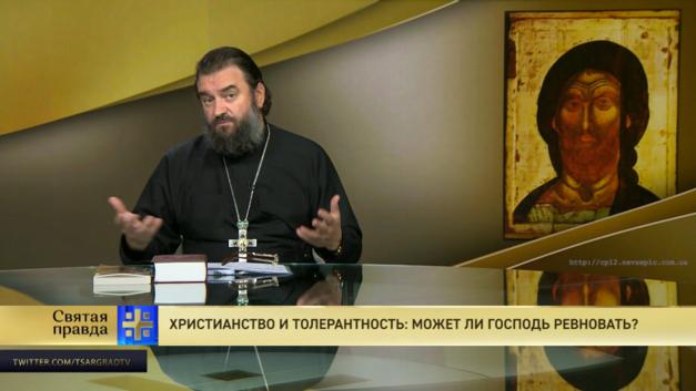 Протоиерей Андрей Ткачёв. Христианство и толерантность: Может ли Господь ревновать?