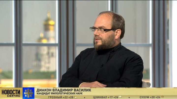 Диакон Владимир Василик: Только вера может исцелить российское общество