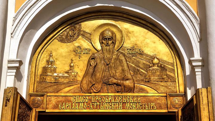 Православный календарь на 8 февраля