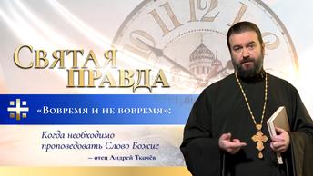 Вовремя и не вовремя: Когда необходимо проповедовать Слово Божие — отец Андрей Ткачёв