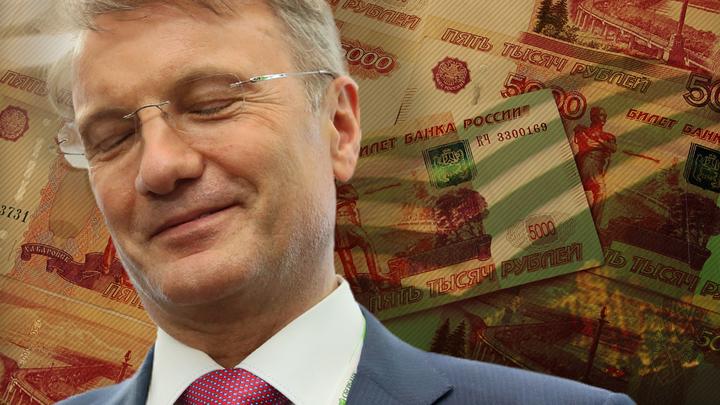 Щедрые объятья Грефа: Снижение ставок по кредитам – путь в долговую яму