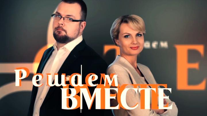 Американец Тим Керби в программе Решаем вместе вынесет приговор кинематографу России