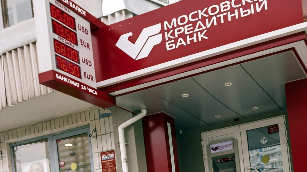 Вклады московский кредитный банк москва