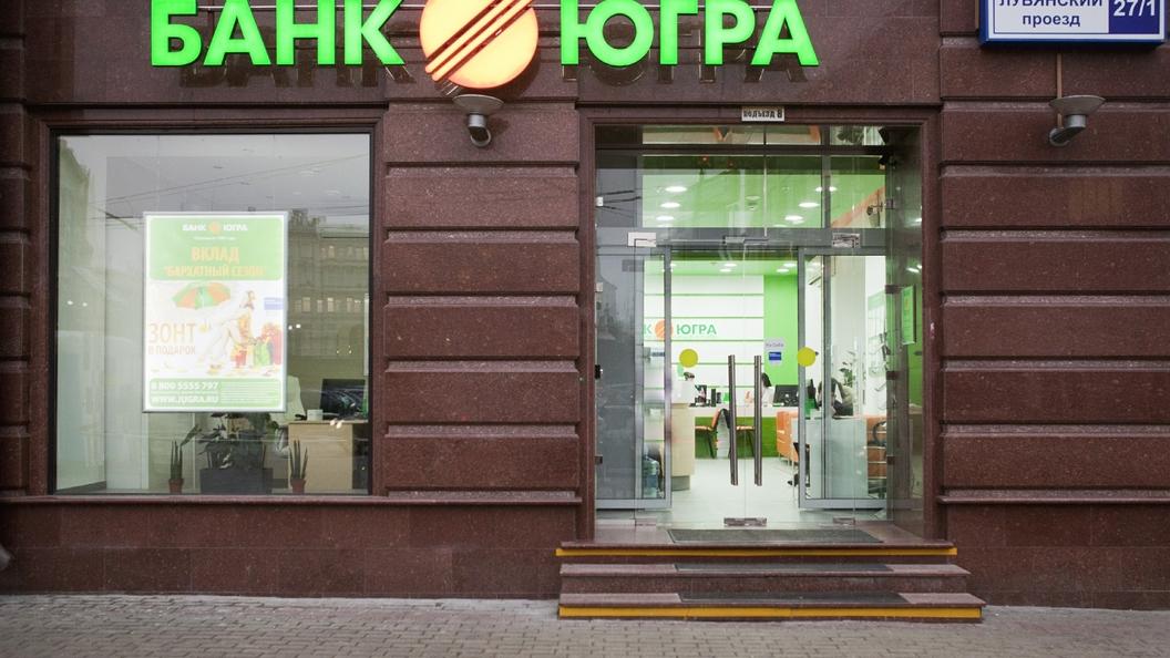 Банк «Югра» обвинили вневыплате зарплат