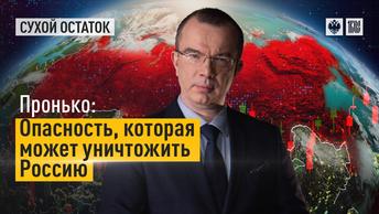 Пронько: Опасность, которая может уничтожить Россию