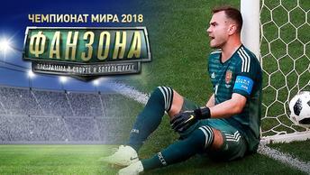Причины поражения сборной России, признания болгарского фаната и феномен Месси