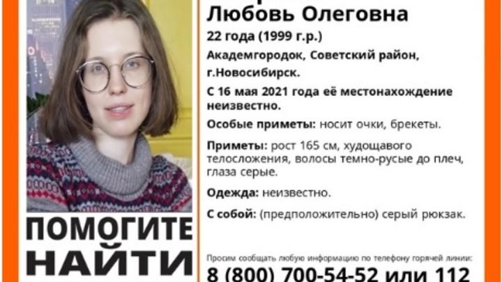 22-летняя девушка с брекетами и рюкзаком пропала в новосибирском Академгородке