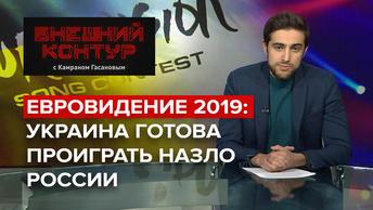Евровидение 2019: Украина готова проиграть назло России