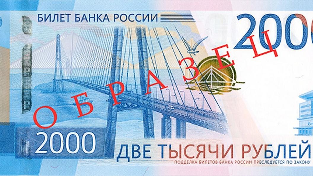 Музыкальное настроение: ЦБснял клип про новейшую банкноту 2000 руб.