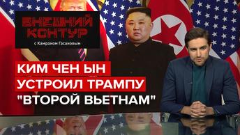 Ким Чен Ын устроил Трампу второй Вьетнам