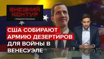 США собирают армию дезертиров для войны в Венесуэле