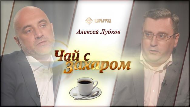 В гостях у Захара Прилепина Алексей Лубков