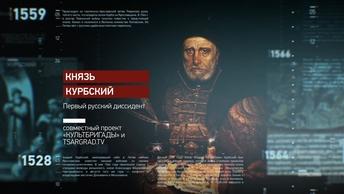 Князь Курбский: Первый русский диссидент