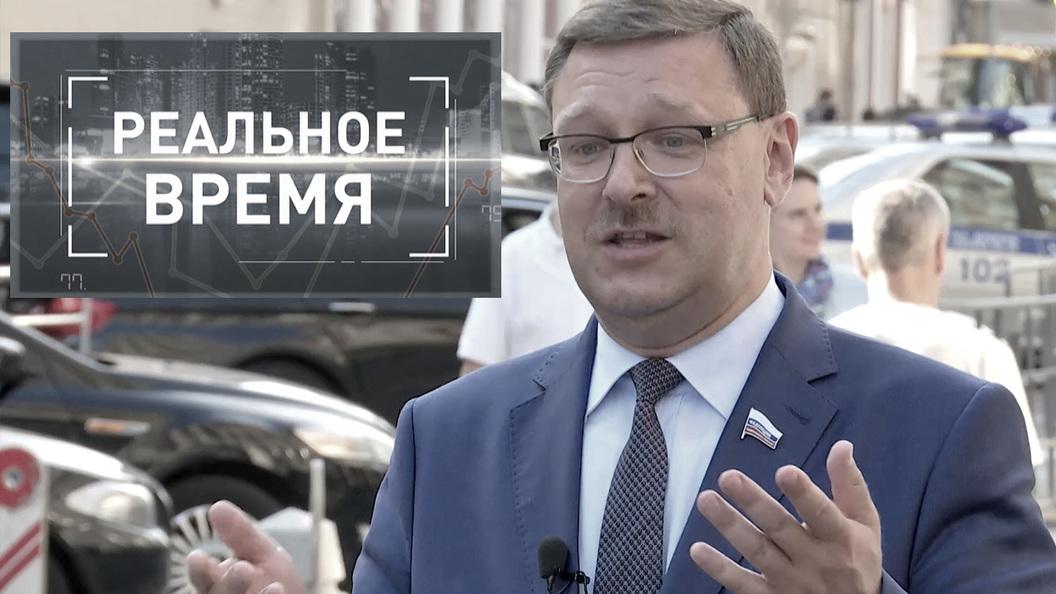 К.Косачев: Британия запустила необратимые процессы в ЕС [Реальное время]