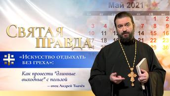 Искусство отдыхать без греха: Как провести длинные выходные с пользой — отец Андрей Ткачёв