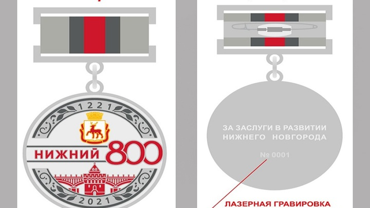 Почти 1,5 тысячи нижегородцев получат Памятный знак 800 лет городу Нижнему Новгороду
