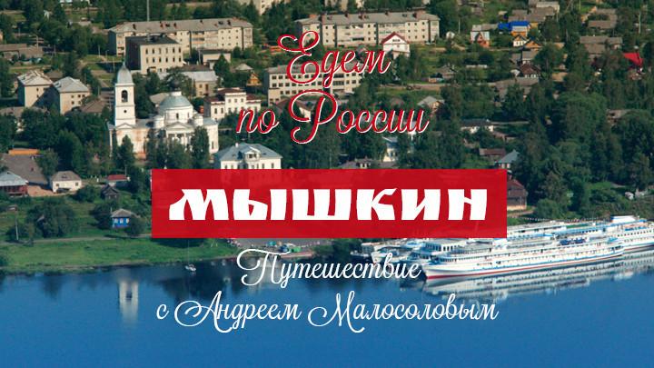 «Едем по России». Мышкин