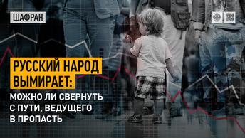 Русский народ вымирает: можно ли свернуть с пути, ведущего в пропасть