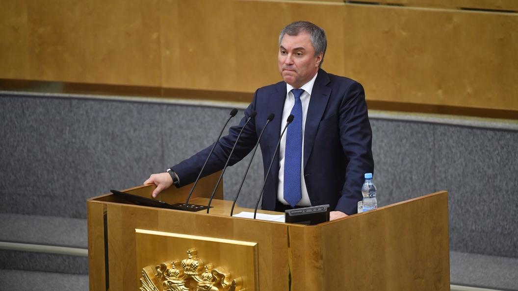 Власть должна служить народу: Володин хочет почаще устраивать в Думе слушания с участием граждан