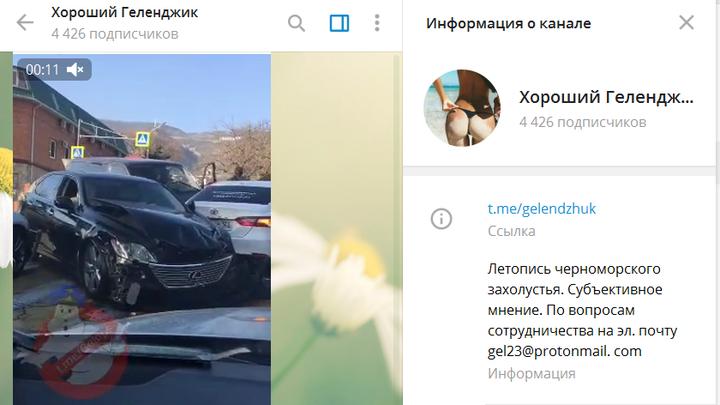 Глава Геленджика прокомментировал ДТП со служебным Lexus