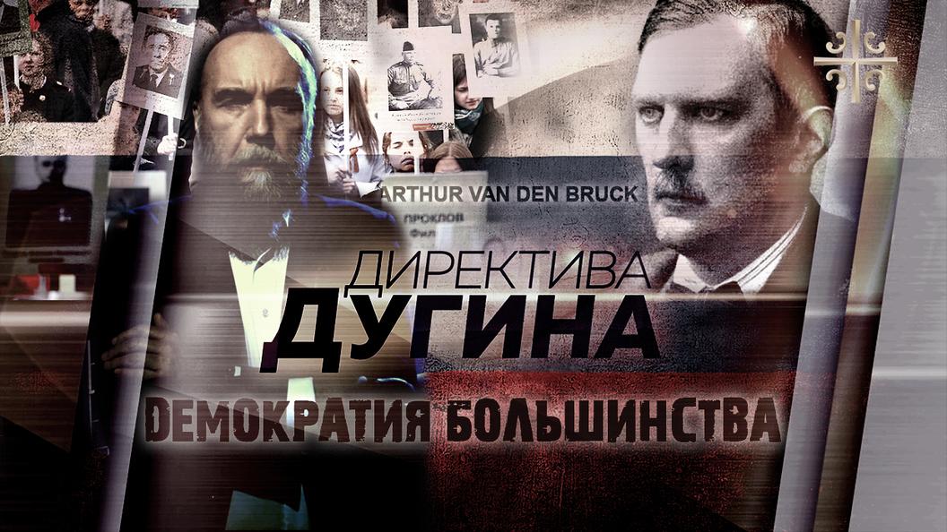 Какая демократия нужна России? [Директива Дугина]
