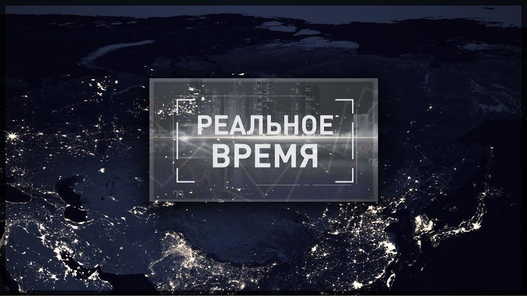 Интеграция Евразийского пространства: проблемы и перспективы [Реальное время]