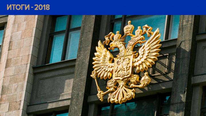 Антислуги народа – 2018