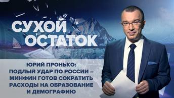 Юрий Пронько: Подлый удар по России – Минфин готов сократить расходы на образование и демографию