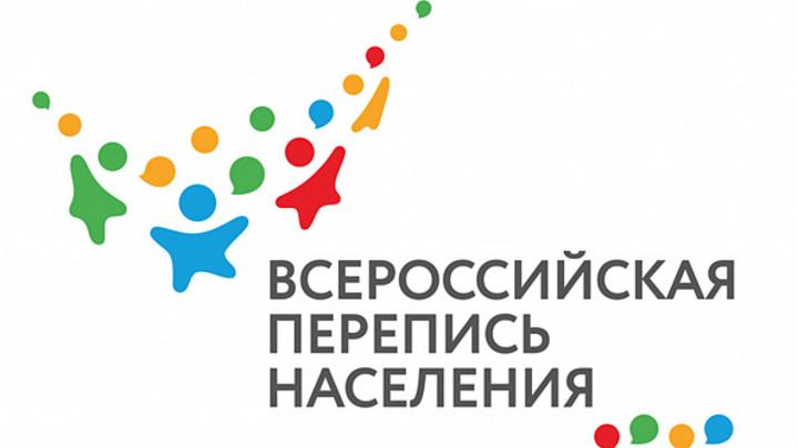 В Сочи для переписи ищут 1500 человек