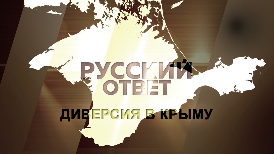 Крест на Минске и Нормандии [Русский ответ]