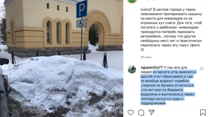 В Челябинске дорожники завалили снегом парковки для инвалидов в центре города