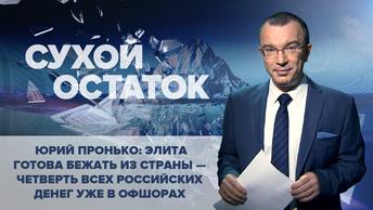Юрий Пронько: Элита готова бежать из страны - четверть всех российских денег уже в офшорах