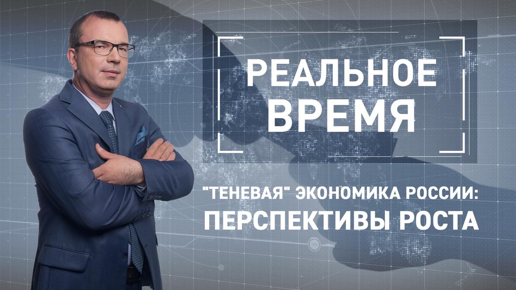 Теневая экономика России. Перспективы роста [Реальное время]