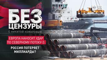 Европа наносит удар по Северному потоку: Россия потеряет миллиарды?