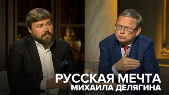 Русская мечта Михаила Делягина