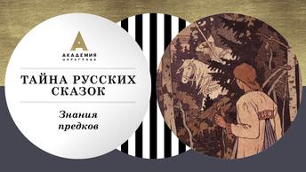 Тайны русских сказок: Какие знания зашифровали в них наши предки