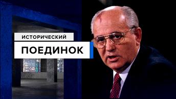Горбачёв: Реформатор или разрушитель СССР?