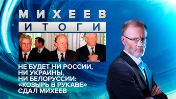 Не будет ни России, ни Украины, ни Белоруссии: козырь в рукаве сдал Михеев
