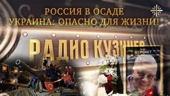 Россия в осаде. Украина: опасно для жизни [Радио Кузичев]