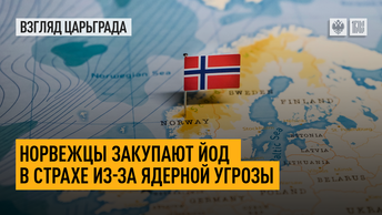 Норвежцы закупают йод в страхе из-за ядерной угрозы