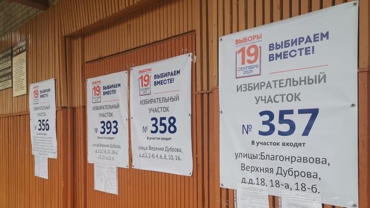 Где во Владимирской области самая низкая явка на выборы депутатов Госдумы