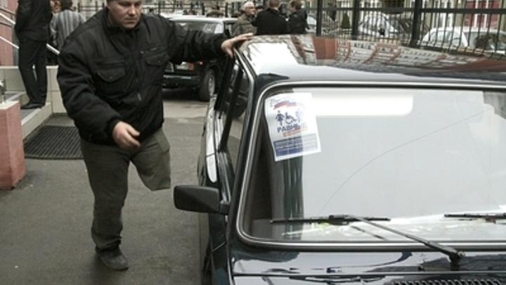 Купить не получится: В России спецнаклейка «Инвалид» станет именной