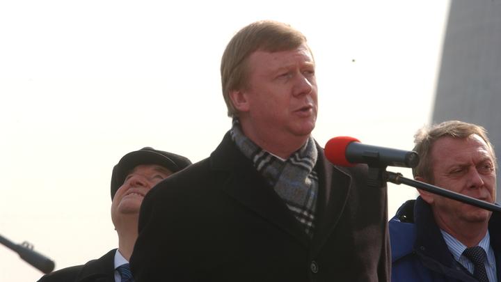 Жители России записали в олигархи Чубайса - ВЦИОМ