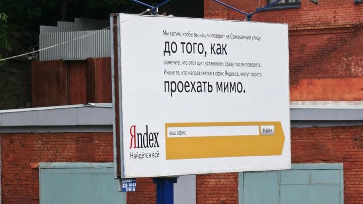 Яндекс обещает избавиться от тайного послания дляGoogle в своем сервисе